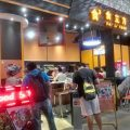 Dine Alone Needs To Be Addressed Best by Shi Li Fang Restaurant